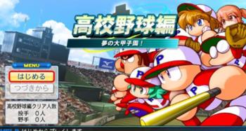 パワプロ2013高校野球編